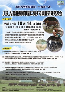H27JRA調査研究発表会_チラシ