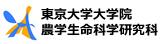 東京大学大学院農学生命科学研究科