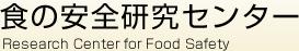 食の安全研究センター