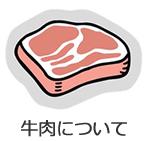 牛肉について