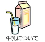 牛乳について
