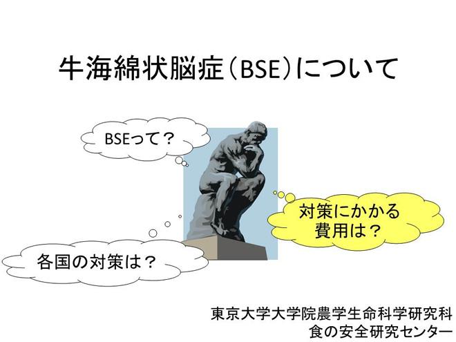 牛海綿状脳症(BSE)について
