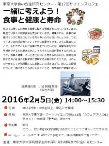 160205_flyer