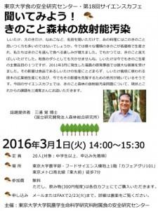 160301_flyer