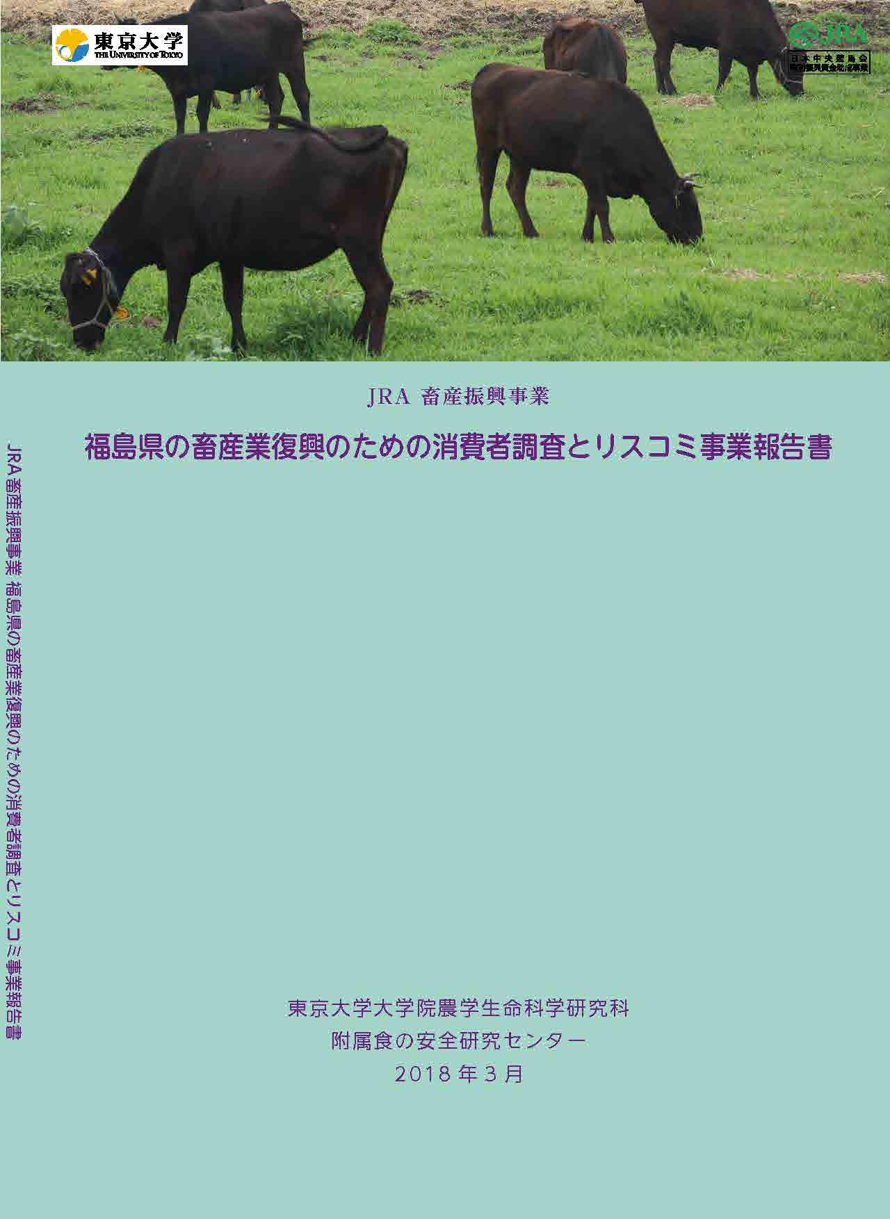 平成29年度報告書 福島県の畜産業復興のための消費者調査とリスコミ事業