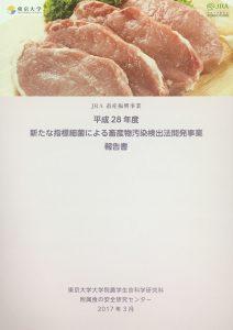 「指標細菌」報告書写真
