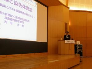 Prof.Yoshida