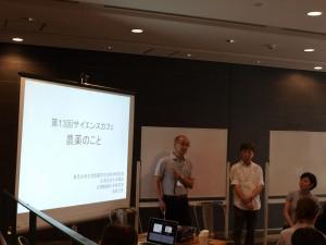 話題提供者の浅見さん(左)と関崎センター長(右)