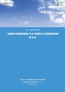 平成26年度報告書 福島県の畜産業復興のための調査及び情報提供事業