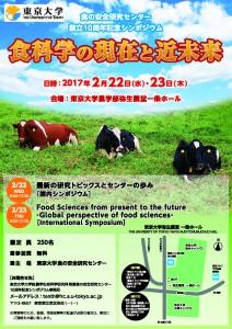 10周年記念シンポジウムプログラム
